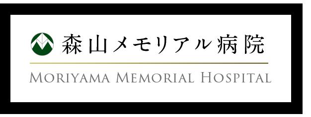 森山メモリアル病院