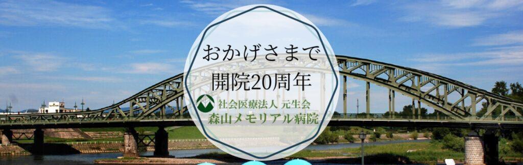 おかげさまで開院20周年 社会医療法人元生会 森山メモリアル病院