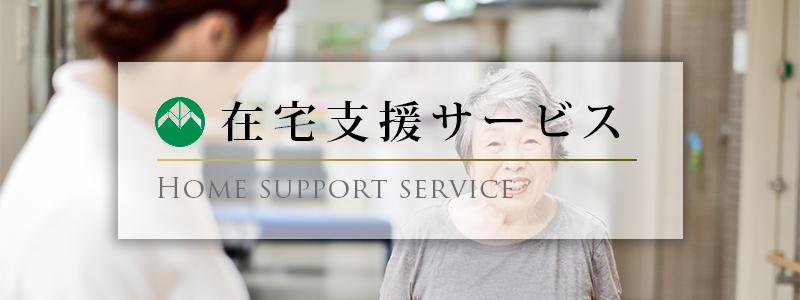 在宅支援サービス