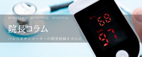 Column by the Director of Moriyama Memorial Hospital