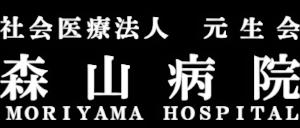 社会医療法人 元生会 森山病院